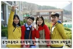 [GV SNS 서포터즈]강원도 도계 탄광촌! 우리고장 알리미 기자단 활동을 소개합니다!