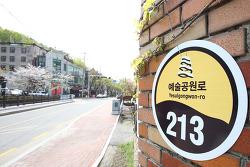[20170425]안양 삼막마을․예술공원 특색 건물번호판 설치