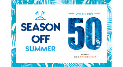 지이크 파렌하이트 2017 S/S 상품 50% 시즌오프 시작!