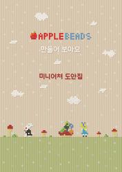 애플북스 - 미니어처 도안집 작업