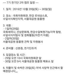 SOIL 에쓰오일 대학생 천연기념물 지킴이단 7기 2차 캠프 20161029~30