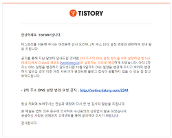 티스토리 DNS 변경