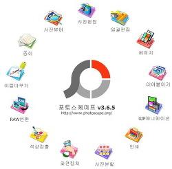 포토스케이프 (무료 이미지 편집 프로그램) 다운로드, 사용법