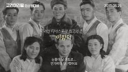 [05.25] 고려 아리랑: 천산의 디바_예고편
