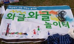 [2014.10.08] 와글와글놀이터 : 성동구 신금호역 배수지 놀이터 모임