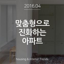 APR.2016_거주자 맞춤형으로 진화하는 아파트