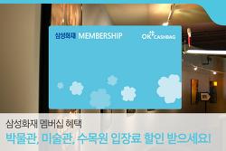 삼성화재 멤버십 혜택 3- 박물관, 미술관, 수목원 나들이 알뜰 이용법