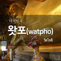 태국 방콕 #5 왓 포(วัดโพธิ์์ : WatPho)