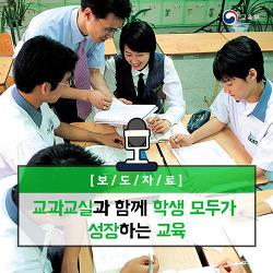 교과교실과 함께 학생 모두가 성장하는 교육