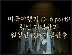 미국 여행기 D-6 Part2 꿈에 그리던 링컨 기념관에 가다