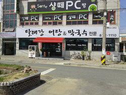 음성맛집, 음성읍 맛집 ~ 달래강어탕&막국수 방문