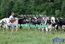 사회적 약자와 함께하는 스페인 낙농기업 '라 파제다'