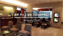 [PP카드/공항 라운지] 페루 쿠스코 공항 라운지, SALON VIP VIP LOUNGE 이용기