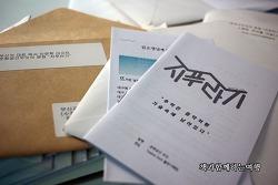 부산시민들의 순수작품집 '지푸라기' 네번째 이야기 발행