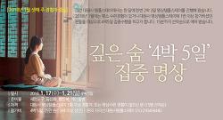 깊은숨-4박5일 집중명상[1.17]