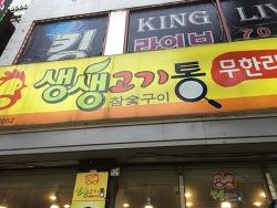 평택역 맛집) 생생고기통: 참숯 무한리필