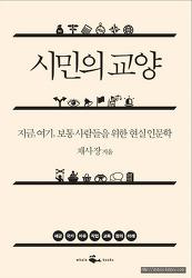 [도서리뷰] 시민의 교양(채사장)