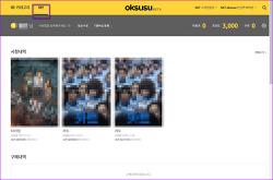 SK broadband 옥수수 (oksusu) 앱 콘텐츠 PC에서 감상하기, 옥수수 무료 영화 목록