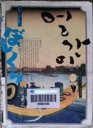 미야베 미유키의 [얼간이], '얼간이' 시리즈 첫번째 권