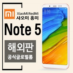 [qoo10] 샤오미 홍미 Note(노트) 5 해외판 공식글로벌롬 (무료배송/189,300원)