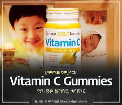 아이허브 귤젤리 비타민의 계절, 추천 젤리 비타민