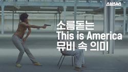 소름돋는 감비노의 'This is America' 뮤비 해석