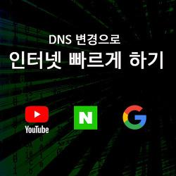 DNS 변경으로 인터넷 빠르게 하기