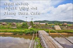 태국 치앙다오 자연과 하나되는 친환경 카페 지앙 다라 / Jiang Dara, Chiangdao, Thailand