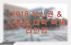 축제의 달 5월 2018년 부산&수도권 대학축제 라인업