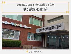 함께 배우고 나눌 수 있는 '만수종합사회복지관 어울림 소그룹 활동'