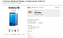 동생 휴대폰 기기변경 SKT 26만원 갤럭시S8