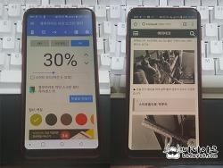 LG V30 편리 기능 보기편한모드 vs 블루라이트 차단 앱