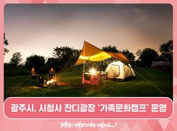 광주시, 시청사 잔디광장 '가족문화캠프' 운영