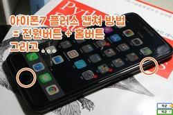 아이폰7 플러스 캡쳐(스크린샷) 방법