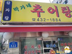 여름철 강정식 박가네 추어탕