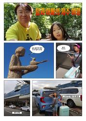 딸과 아빠의 제주여행