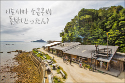 [일본 이토시마] 풍경이 좋은 소금공방 돗탄