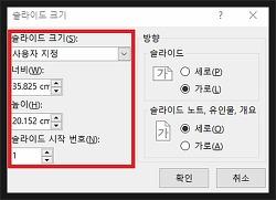 파워포인트 슬라이드 크기 변경하기 ^^/
