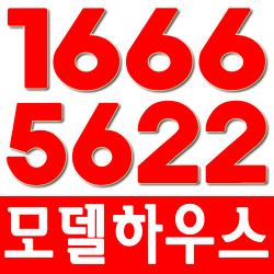 [파주/아파트] 문산역 동문굿모닝힐 미분양아파트, 놓치지마세요!