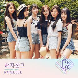여자친구 미니 5집 <PARALLEL> 앨범리뷰