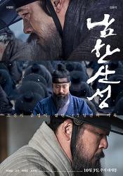 영화 남한산성 줄거리 결말 등장인물소개 후기 - 병자호란의 가슴 아픈 역사