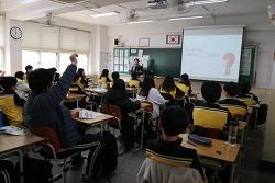 자원봉사 교육강사단, 학교 방문교육을 가다. #2_신서중학교