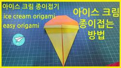 쉬운 종이접기 아이스크림
