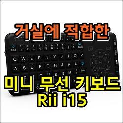 거실에 적합한 미니 무선 키보드 - Rii i15