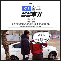 저신용장기렌트 K7 서산 출고 후기!