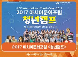 2017 아시아문화포럼 <청년캠프>