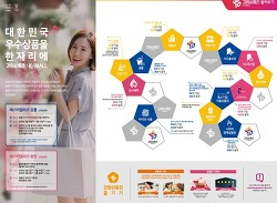 [강원도] 강원도와 전국 최우수상품을 만나자!! 페스티벌파크 강원상품관(~3.25)
