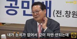 공민배, 문재인-김정숙 여사와 혼숙의 추억