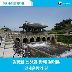 김향화 선생과 함께 걸어본,  만세운동의 길