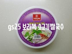 베트남 현지 쌀국수를 맛볼수 있다는 gs25 보라색 소고기쌀국수 후기